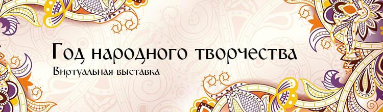 god_narodnogo_tvorchestva_750